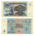 Five soviet roubles, 1991 Royalty Free Stock Photos