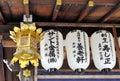 Fushimi inari taisha shrine in kyoto japan november japanese lanterns at the head of this is an unesco world heritage site and Royalty Free Stock Photo