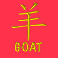 Goat golden chinese zodiac a d gold letter with english word on lucky red background one of the twelve animals in years cycles Stock Image