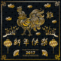 Gold Calligraphy 2017. Happy Chinese new year of the Rooster. vector concept spring. black background pattern Royalty Free Stock Photo