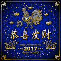 Gold Calligraphy 2017. Happy Chinese new year of the Rooster. vector concept spring. blue dragon scale background pattern