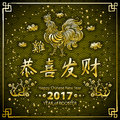 Gold Calligraphy 2017. Happy Chinese new year of the Rooster. vector concept spring. dragon scale background pattern