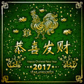 Gold Calligraphy 2017. Happy Chinese new year of the Rooster. vector concept spring. green dragon scale background pattern
