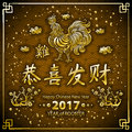 Gold Calligraphy 2017. Happy Chinese new year of the Rooster. vector concept spring. orange dragon scale background pattern