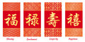 Gold China Word Blessing,Emolument,Longevity,Happiness on red banner with chinese texture vector design