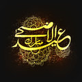 Golden Arabic Calligraphy for Eid-Al-Adha Mubarak.