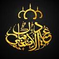 Golden Arabic calligraphy text Eid-Al-Adha celebration.