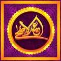 Golden Arabic text for Eid-Al-Adha celebration. Royalty Free Stock Photo