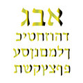 Golden Hebrew alphabet. Vector illustration Royalty Free Stock Photo