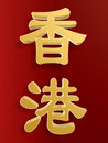 Golden Hong Kong in chinese Royalty Free Stock Photo