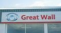 Great Wall Chinese badge and logo Royalty Free Stock Photo