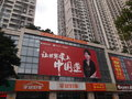 Gree air conditioning advertising signs in shenzhen china Stock Photography