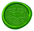 Green Wax Seal of Islamic Calligraphy Stock Photo