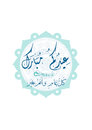 Greeting card on the occasion of Eid al-Fitr to the Muslim