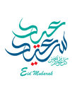 Greetings card on the occasion of Eid al-Fitr to the Muslims