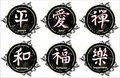 Grunge japanese letter (kanji) Royalty Free Stock Photo