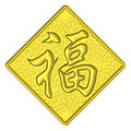 Guld lucky charm för kinesiskt nytt år Arkivbilder