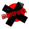 Haemophilia rubber stamp Royalty Free Stock Photo