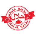 Halal, Certified, Quality product stamp / label