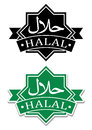 Halal Seal / Icon Royalty Free Stock Photography