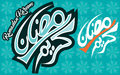 Hand drawn Illustration for Ramadan Kareem