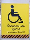 Handicapped sign handicaped in indoors Royalty Free Stock Images