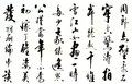 Handwriting as chinese traditional art character a kind of and national culture style Stock Image