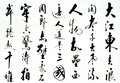 Handwriting of chinese character a kind traditional art and national culture style Royalty Free Stock Photo