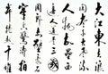 Handwriting of Chinese Royalty Free Stock Photo