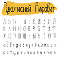 Handwritten simple Cyrillic alphabet set