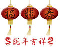 Happy 2012 Chinese New Year of the Dragon Lanterns Stock Photography