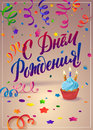 Happy Birthday Russian Calligraphy Greeting Card. Ribbon and cupcake vector illustration. Background with confetti and