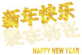 Happy Chinese New Year 3D Text Royalty Free Stock Photography