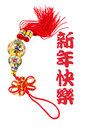 Happy chinese new year bottle gourd ornament and festive wishes Royalty Free Stock Image