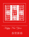 Happy Chinese New Year - Chinese Seal Stock Photography