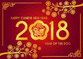 Happy Chinese new year - gold 2018 text and dog zodiac and flower frame vector design Royalty Free Stock Photo