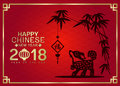 Happy chinese new year 2018 with Silhouette paper cut dog zodiac and china knot Hang on bamboo vector design  Chinese word mean G Royalty Free Stock Photo