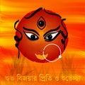 Happy Durga Puja Bijoya Dashami