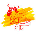 Happy Durga Puja for Dhunuchi Nach Royalty Free Stock Photo