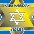 Happy hanukkah card Royalty Free Stock Photos