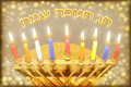Happy hanukkah greeting card menorah with burning candles with an inscription in hebrew Stock Images