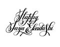 Happy jaya ekadashi lettering inscription to indian holiday
