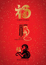 Happy 2016 monkey chinese new year