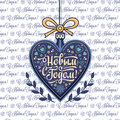 Happy new year - russian text for greeting cards.