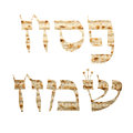 Happy passover hebrew text written in matzo Stock Photography