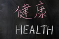 Health word in chinese and english written on the blackboard Stock Photo