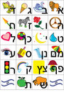 Hebrew alphabet Stock Photo