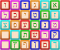 Hebrew Alphabet Blocks Royalty Free Stock Photo