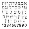 Hebrew Alphabet. Shabby font Hebrew. Grunge Hebrew. Hebrew letters. Vector illustration on isolated background Royalty Free Stock Photo