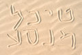 Hebrew alphabet written on a sandy background Royalty Free Stock Image